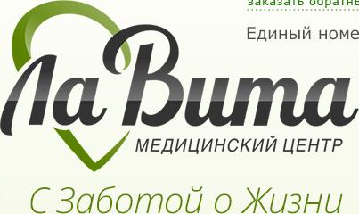 Медицинский центр «Ла Вита» в Борисове